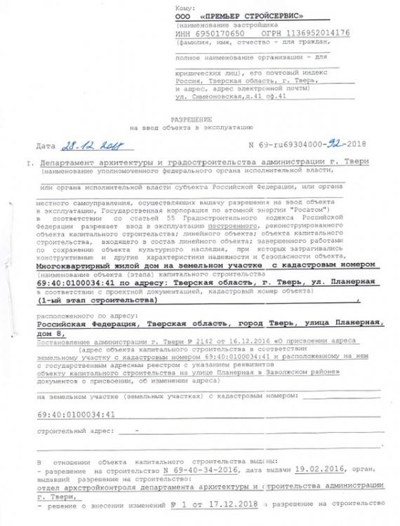 Разрешение на ввод в эксплуатацию