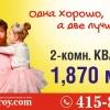 2-комн. квартира за 1,87 млн рублей от ЖК Новый Город