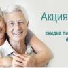 Скидка пенсионерам 60000р на покупку новой квартиры в жилых домах на Малой Самаре и на Терещенко!
