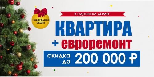 Новогодняя акция от Тверского ДСК! Скидка в 200 000 рублей на квартиру в сданном доме!