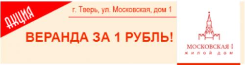Акция! Веранда за рубль! При покупке квартиры на 4 этаже на ул. Московская 1!