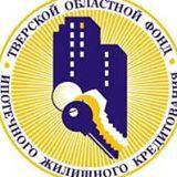 Тверской областной фонд ипотечного  жилищного кредитования