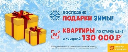 Последние подарки зимы от ЖК Брусилово!