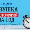 """Двухкомнатная квартира с отсрочкой платежа на год! ЖК """"Волга Лайф"""""""