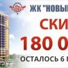 Скидка 180 000 Р на квартиры в 7 корпусе ЖК Новый Город!