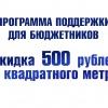 Получи СКИДКУ 500 рублей с квадратного метра от Тверского ДСК!