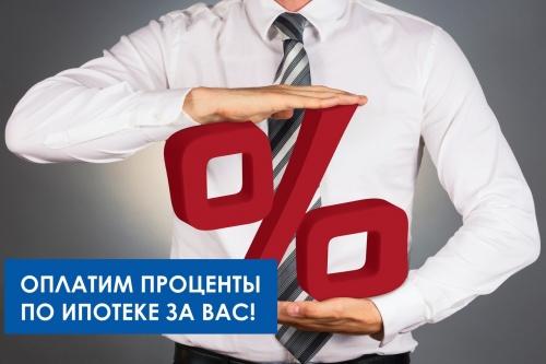 Оплата процентов по ипотеке за Вас! Покупай квартиру в Волга Лайф от ДСК