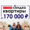 Скидки до 170 000 рублей на готовые квартиры от ДСК!