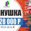 При покупке квартиры - РЕМОНТ БАЛКОНА в подарок от Тверского ДСК!