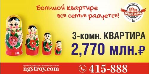 3-комн. квартира - 2,77 млн рублей в ЖК Новый Город