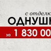 Однушка с ремонтом за 1 830 000 в сданном доме ЖК Волга Лайф!