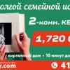 2-комн.квартира за 1 720 000 руб. в ЖК Новый Город! Успей купить!