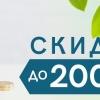 Скидка до 200 тысяч рублей в ЖК Норвежский квартал!