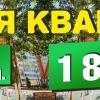 Лесная мелодия 2. Готовая квартира 48,26 кв м за 1 883 000 рублей!