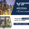 Квартира за 6 300 рублей в месяц от ДСК!