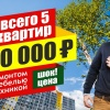 ШОК ЦЕНА! Квартира с мебелью и техникой за 1 720 000 рублей от Тверского ДСК