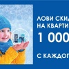 Лови скидку на квартиру в 1000 рублей с каждого м2 от Тверского ДСК!