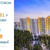 Акция! Цена недели в ЖК Молодежный на квартиру - 1,2 млн. руб.