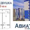 Акция! Цена недели на квадратный метр от 34 100 руб в ЖК Авиатор!