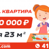 3-комн. квартира с большой кухней в ЖК Новый Город!
