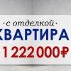 Квартира-студия с отделкой за 1 222 000 в сданном доме ЖК Медовый!