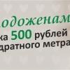 Скидка молодоженом в 500 руб с каждого метра на покупку квартиры от ДСК!