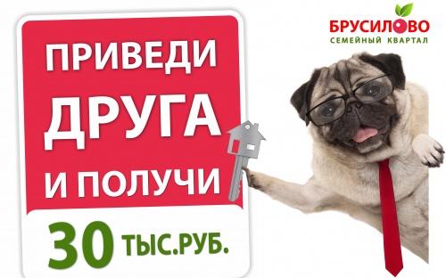 Акция от ЖК Брусилово. Приведи друга и получи 30 тыс. рублей!