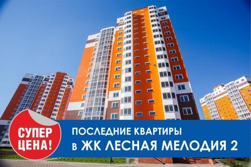 Последние квартиры в ЖК Лесная Мелодия 2. Успей купить!