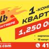 Квартира за 1 250 000 руб в ЖК Новый Город! Только до конца сентября!