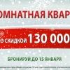 2-х комнатная квартира со скидкой 130000р в ЖК Брусилово!