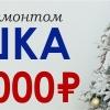 Трешка с ремонтом за 2 900 000 в сданном доме ЖК Волга Лайф от Тверского ДСК!