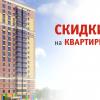 Скидки на квартиры до 20% в новом корпусе 7 от Нового Города!