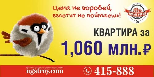 Квартира за 1,060 млн рублей от ЖК Новый Город!