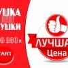 2-х комнатная квартира по цене 1-комнатной в ЖК Волга Лайф!